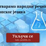 lab-unilib-rs_300x250